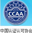 中國認證認可協會