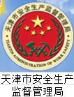 天津市安全生產監督管理局