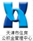 天津市住房公積金管理中心