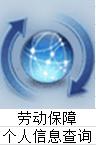社保信息查询系统