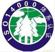 環境管理體系認證(ISO14001認證)