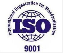 质量管理体系认证(ISO9001认证)