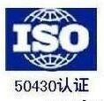 工程建設施工企業質量管理規范認證(50430認證)