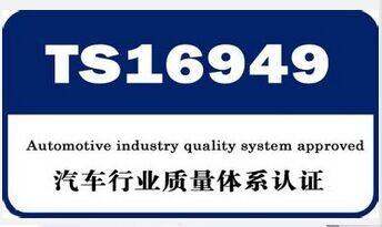 汽車行業質量體系認證(ISO/TS16949認證)