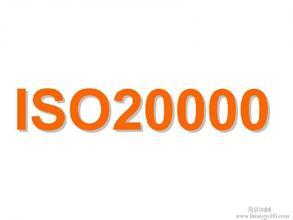 ISO20000 是世界上第一部針對信息技術服務管理(IT Service Management)領域的國際標準,ISO20000信息技術服務管理體系標準代表了被廣泛認可的評估IT服務管理流程的原則的基礎。該標準定義了一套全面的、緊密相關的服務管理流程。