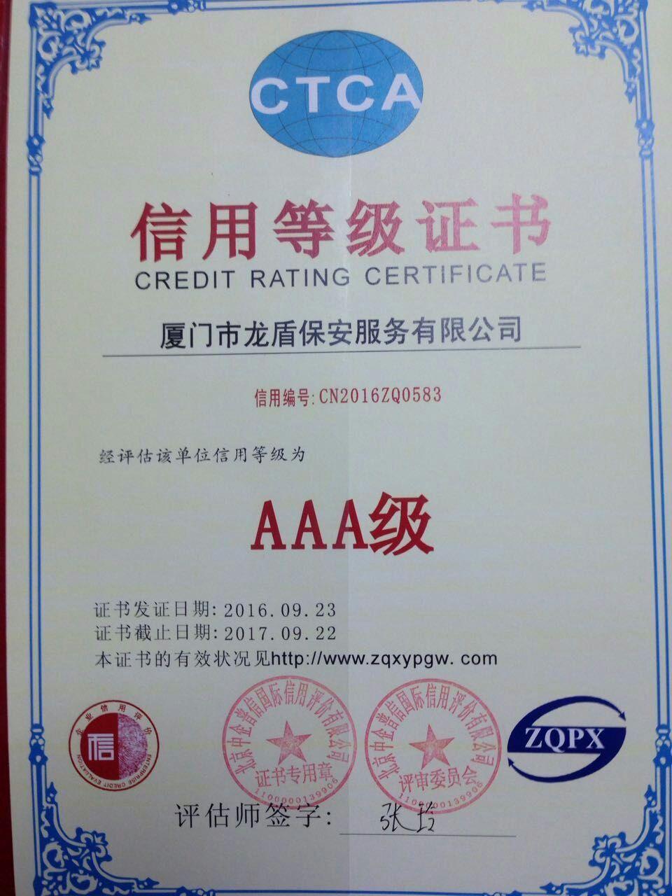 """AAA信用證書及""""重合同守信用""""等企業榮譽證書,已成為企業形象提升、國企競標、政府采購的必備條件。天津巖真,可以幫您快捷省力的取得權威機構證書!"""