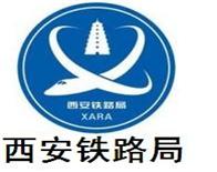石家庄铁路技校就业合作单位西安铁路局