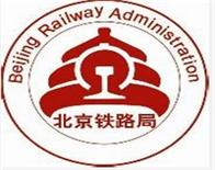 love爱博体育官网铁路学校合作单位北京铁路局