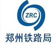 石家庄铁路技校定向输送员工单位郑州铁路局