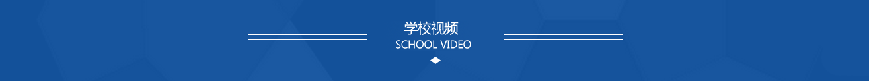 love爱博体育官网铁路学校学校视频