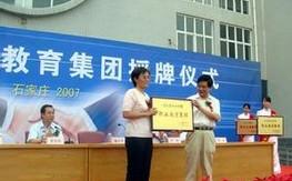 love爱博体育官网铁路学校授牌仪式