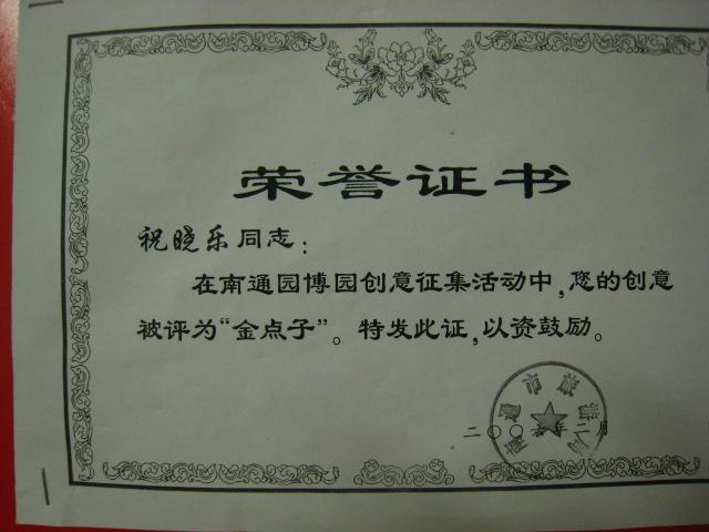 策划江苏南通