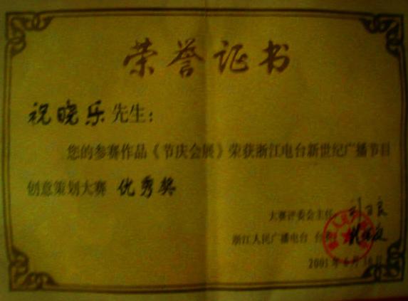策划山东淄博