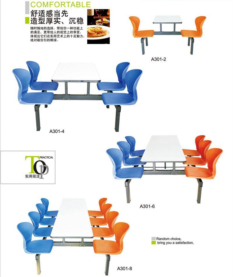 西安餐桌椅