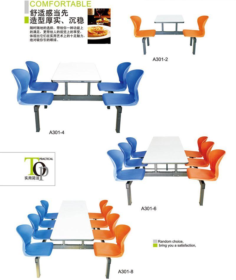 連體餐桌椅