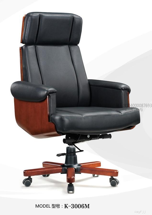 西安大班椅