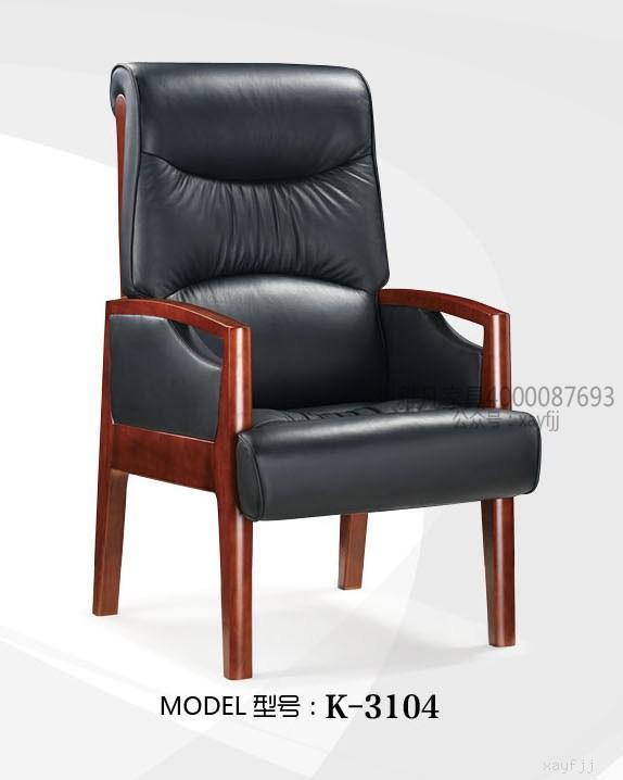 高档会议椅|精品实木架主席椅-会议椅-会客椅厂家特价直销
