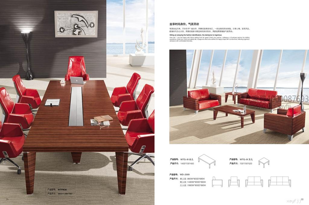 木制會議桌