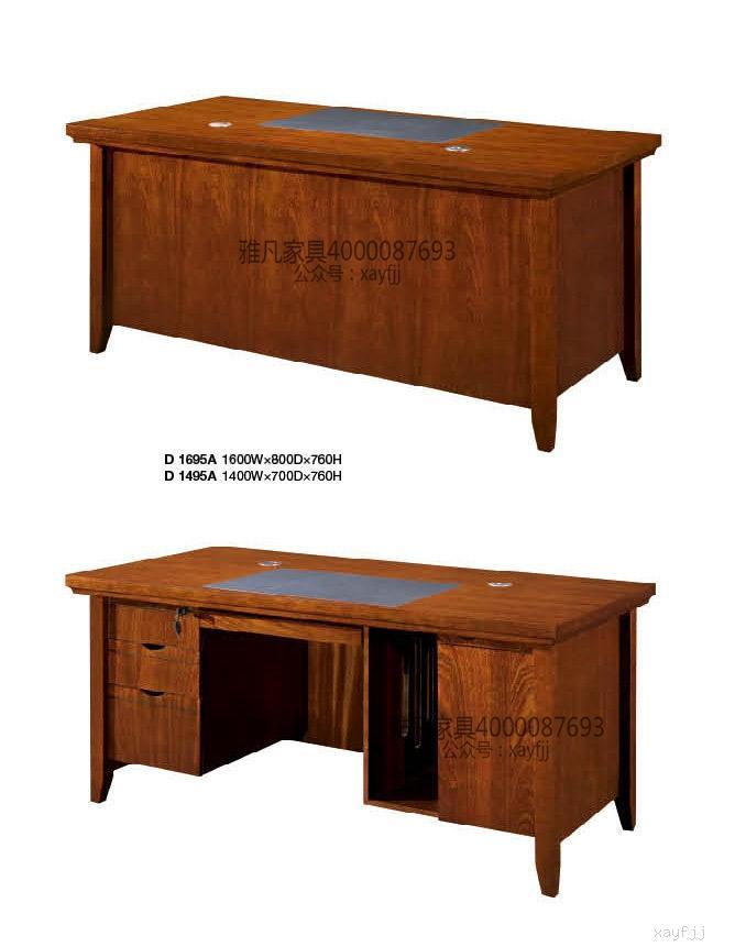 中式辦公家具
