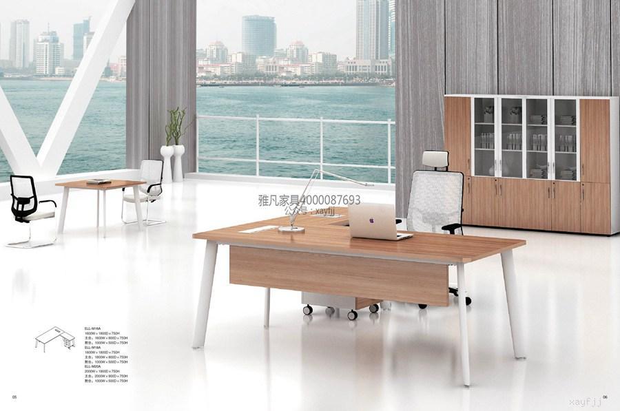鋼木主管桌