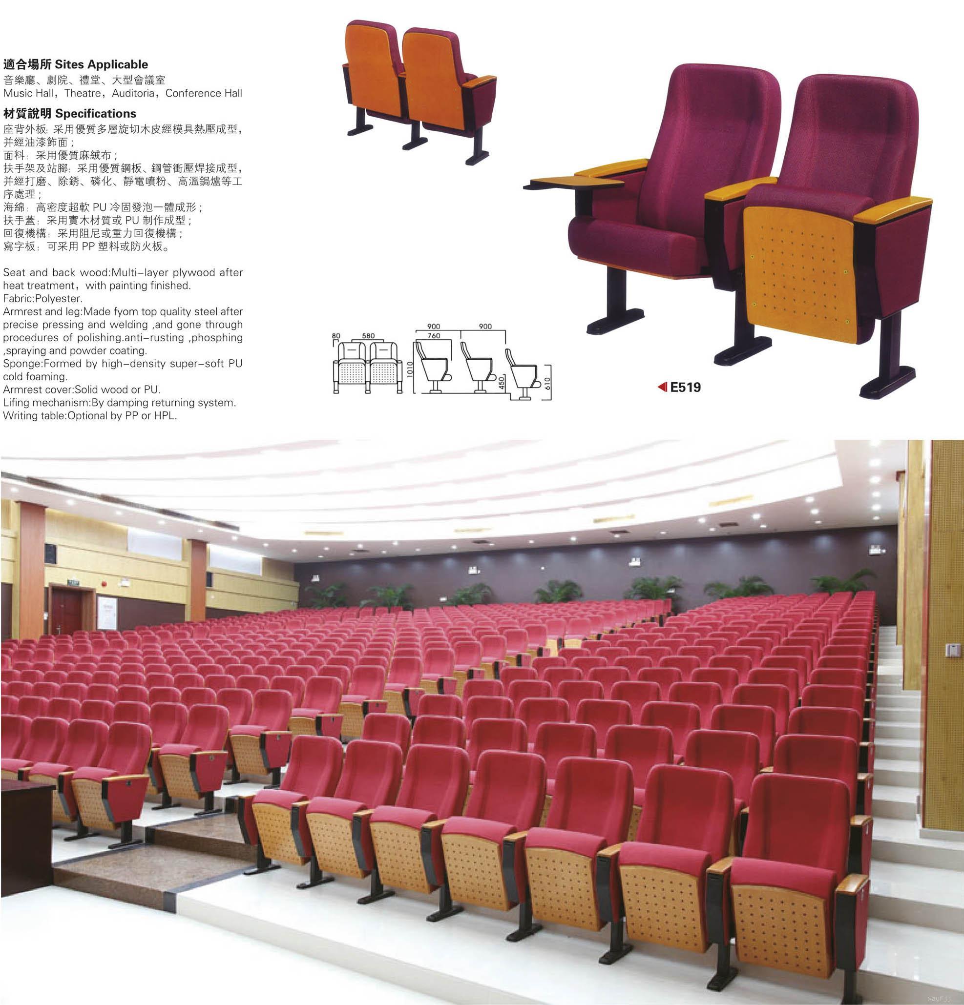 禮堂會議椅