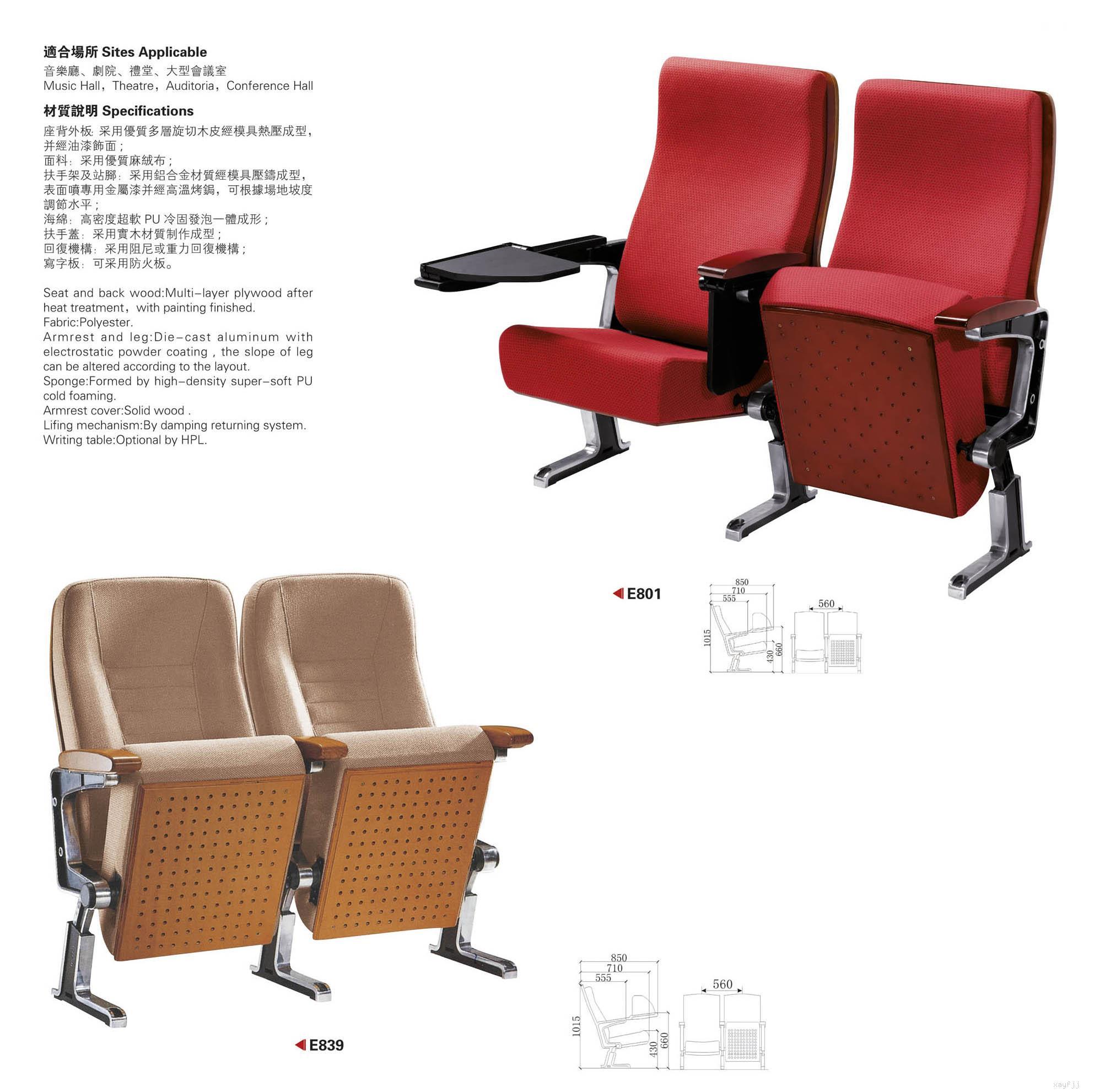 鋁合金架禮堂椅