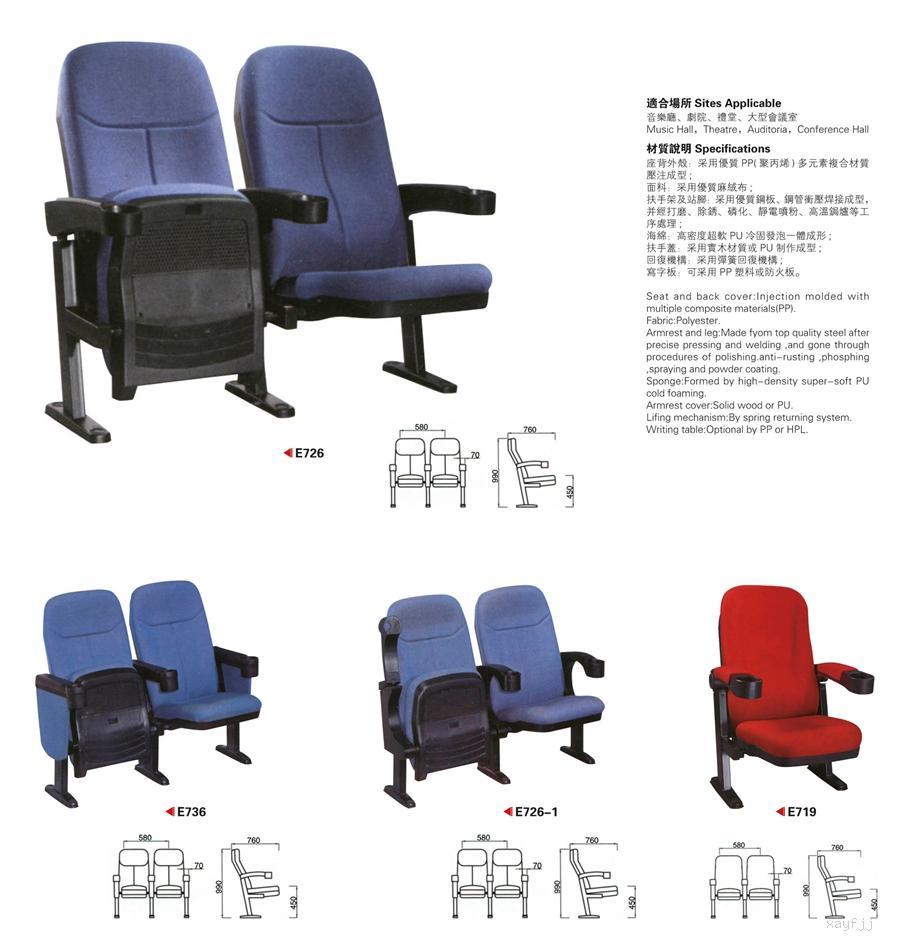 報告廳培訓禮堂椅