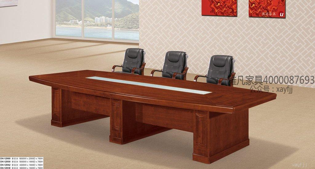 马肚形会议桌