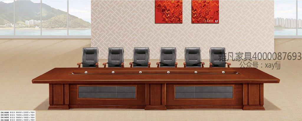 烤漆会议桌