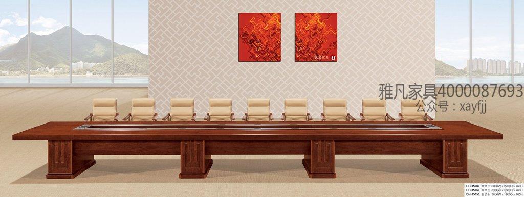 单层长条形会议桌