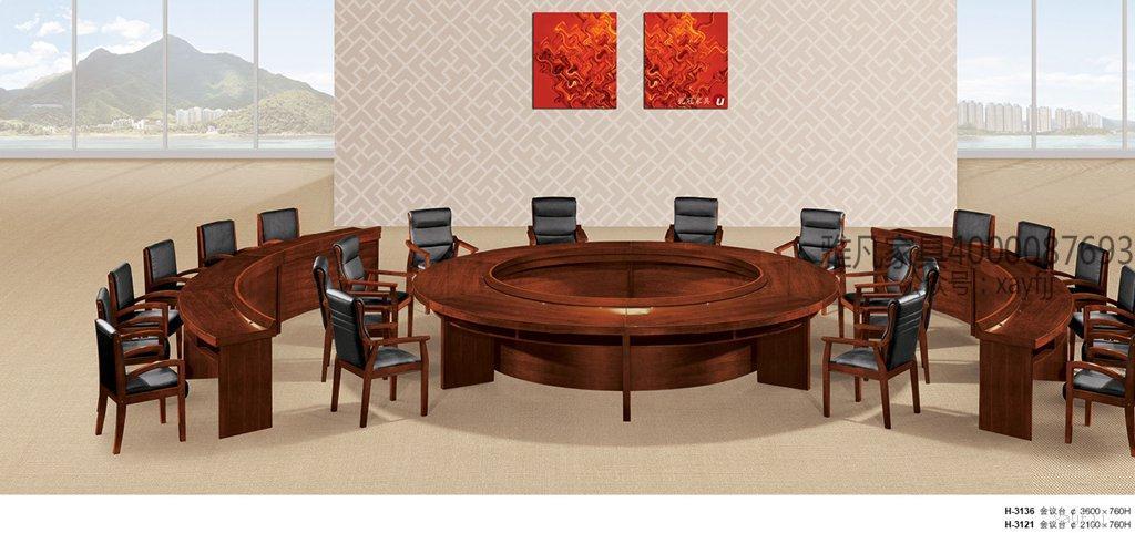 实木异形会议桌组合