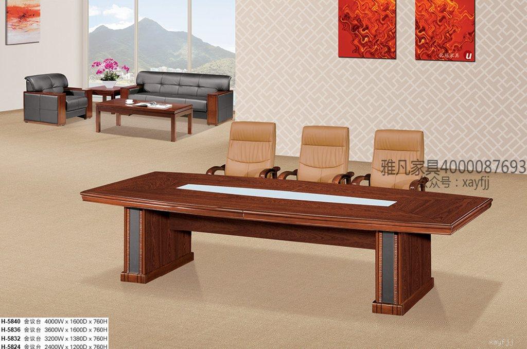 木制视频会议桌