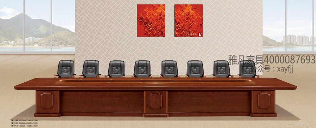 八米会议桌