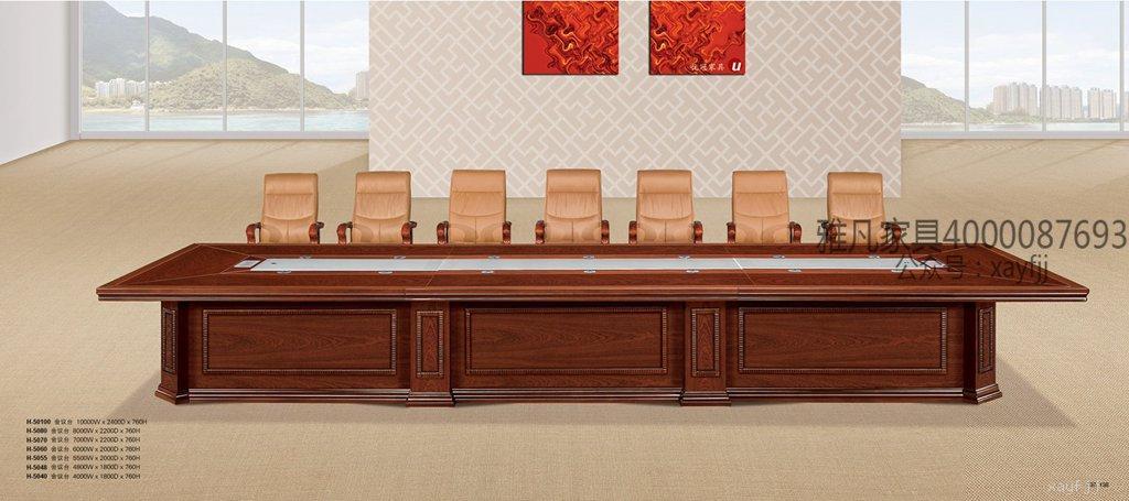 六米会议桌
