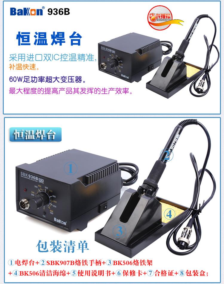 电焊台sbk936b