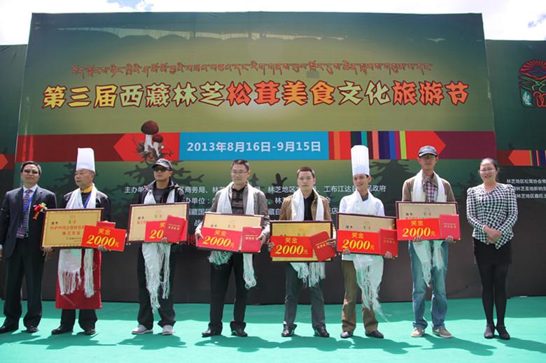 第三届林芝松茸美食学问节