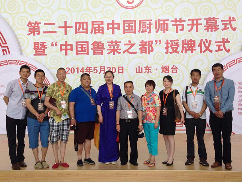 第二十四届中国厨师节