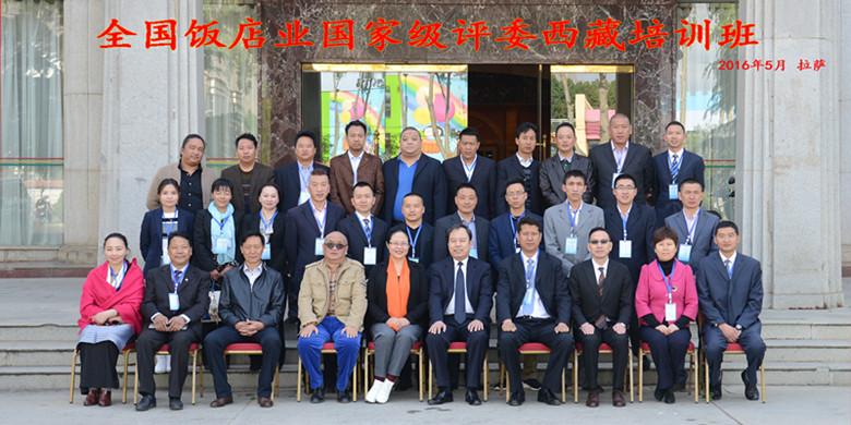 国家级评委西藏培训班