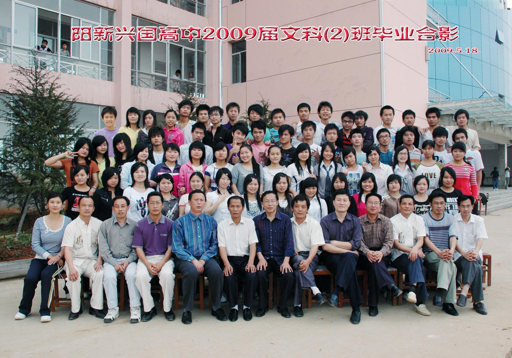 2009届三(2)班同学