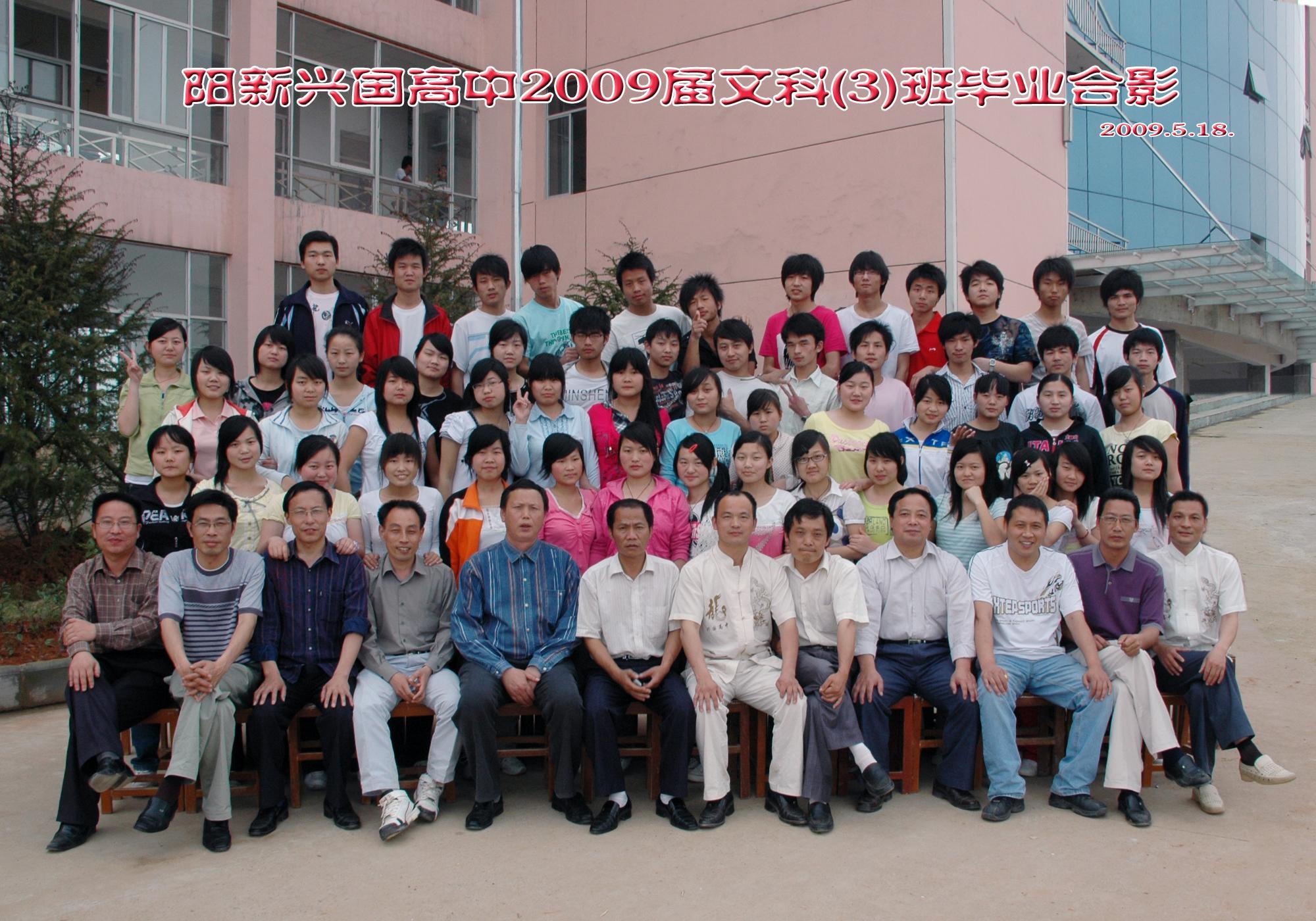 2009届三(3)班同学
