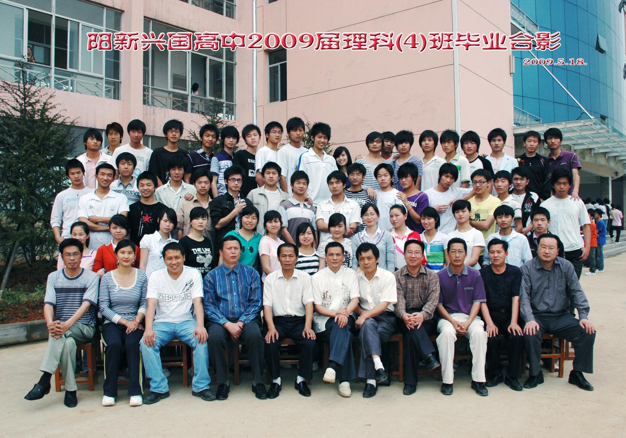 2009届三(4)班同学