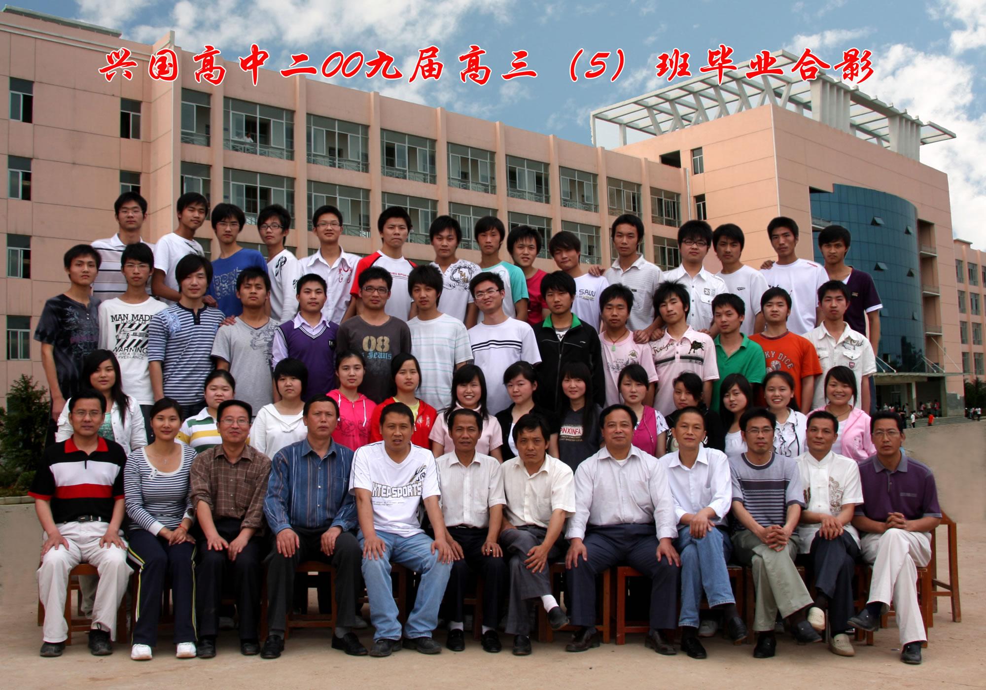 2009届三(5)班同学