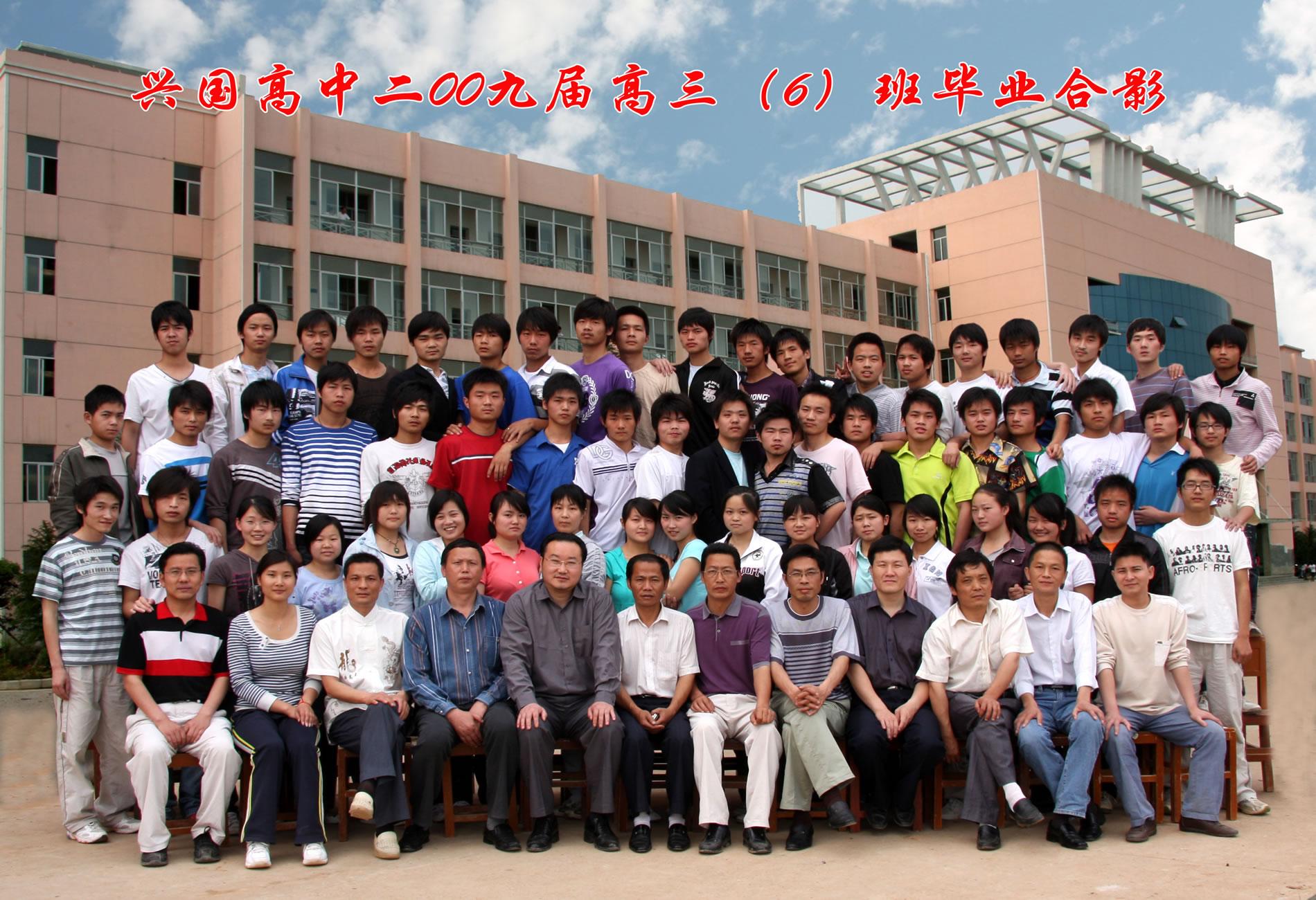2009届三(6)班同学