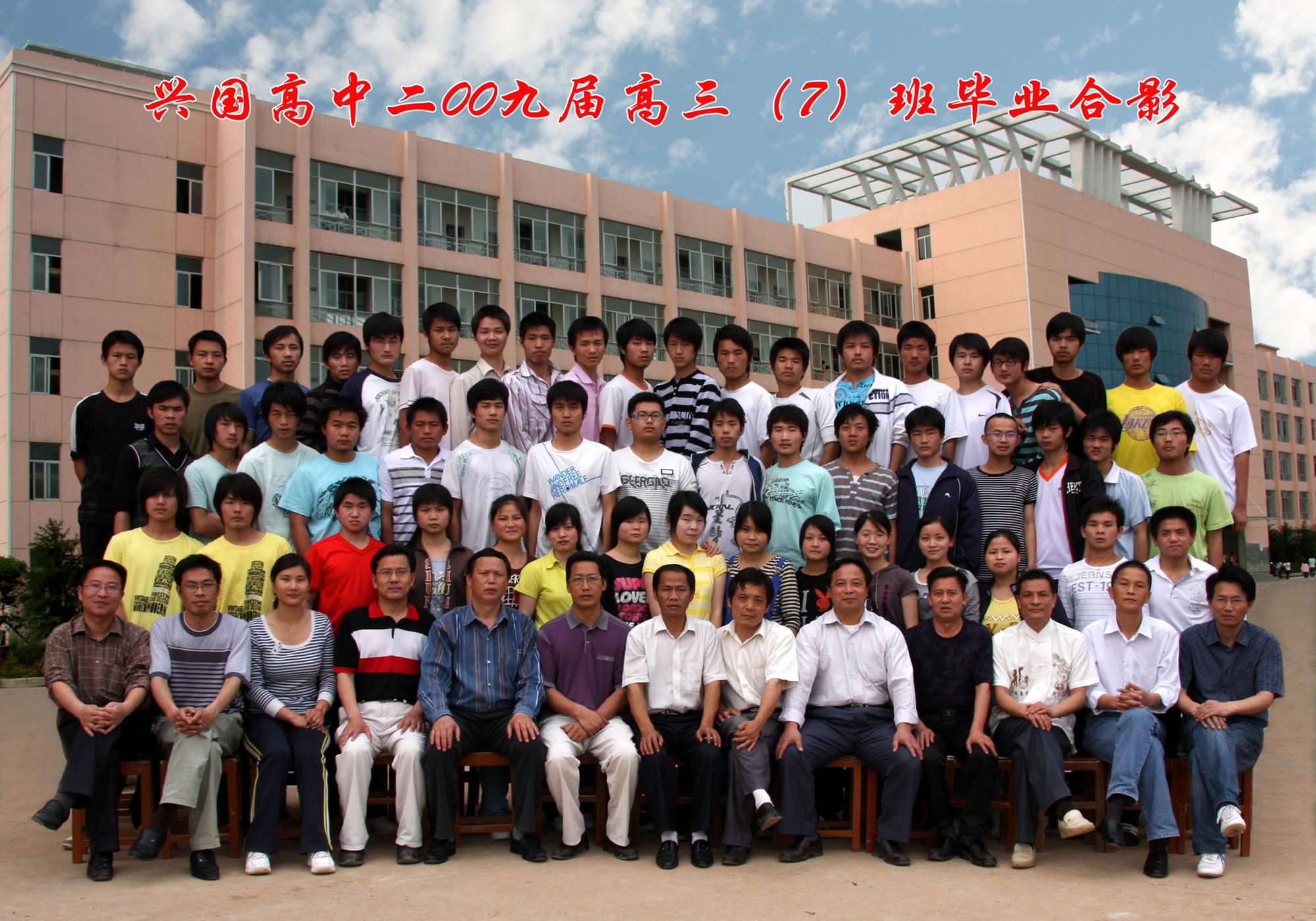 2009届三(7)班同学