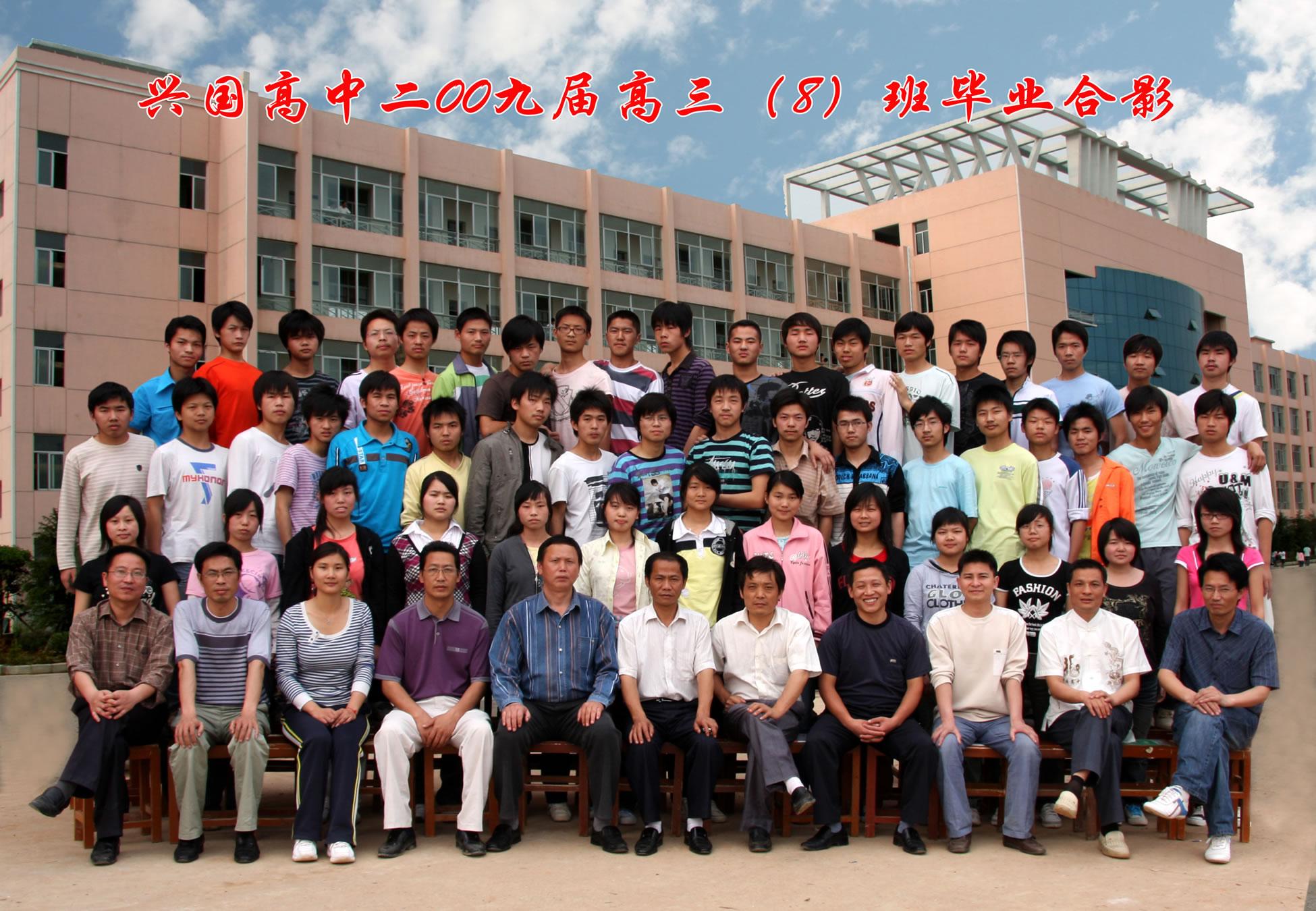 2009届三(8)班同学