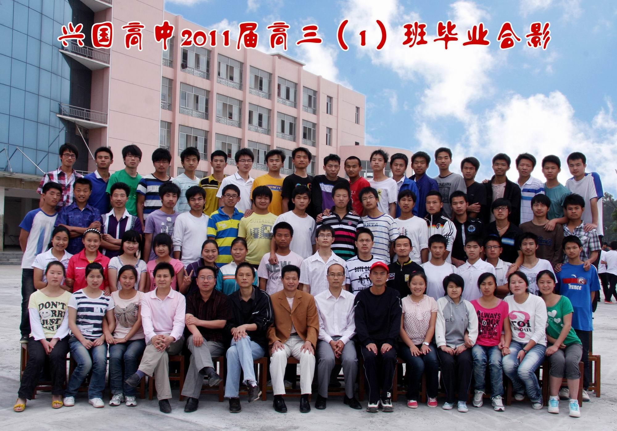 興國高中2011屆同學畢業相冊