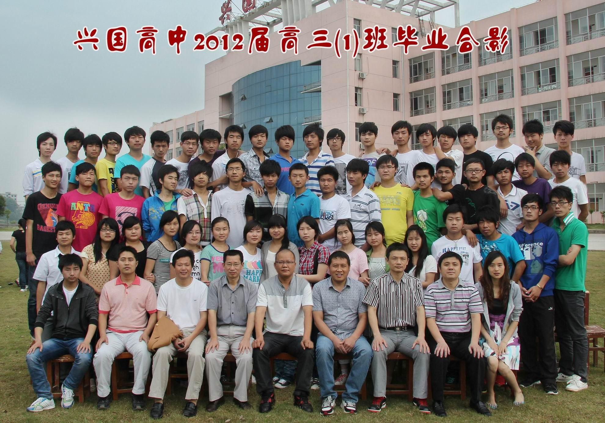 興國高中2012屆同學畢業相冊