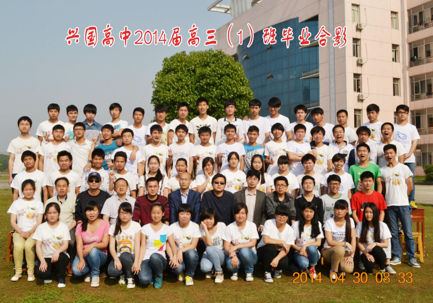 興國高中2014屆同學畢業相冊