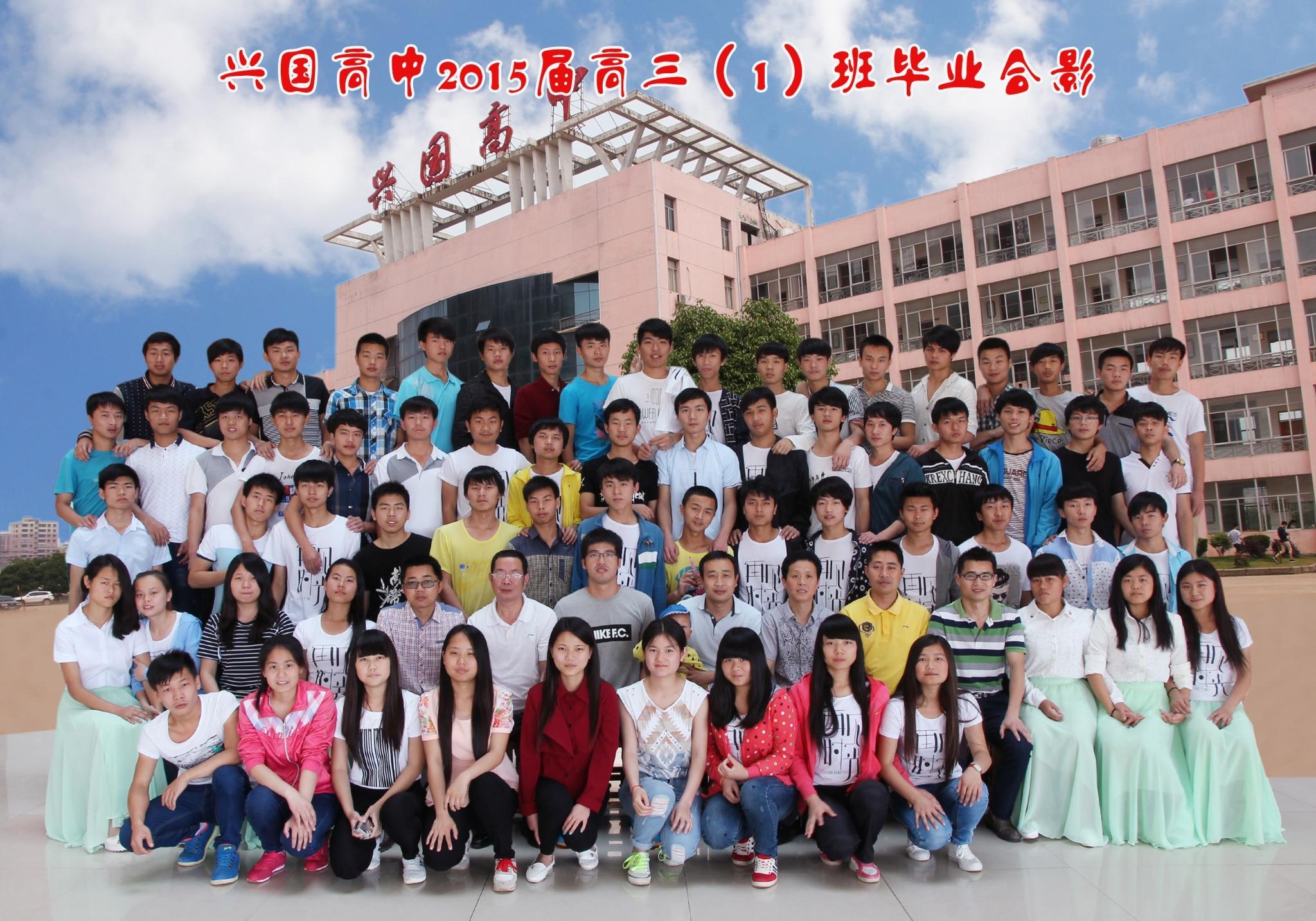 興國高中2015屆同學畢業相冊