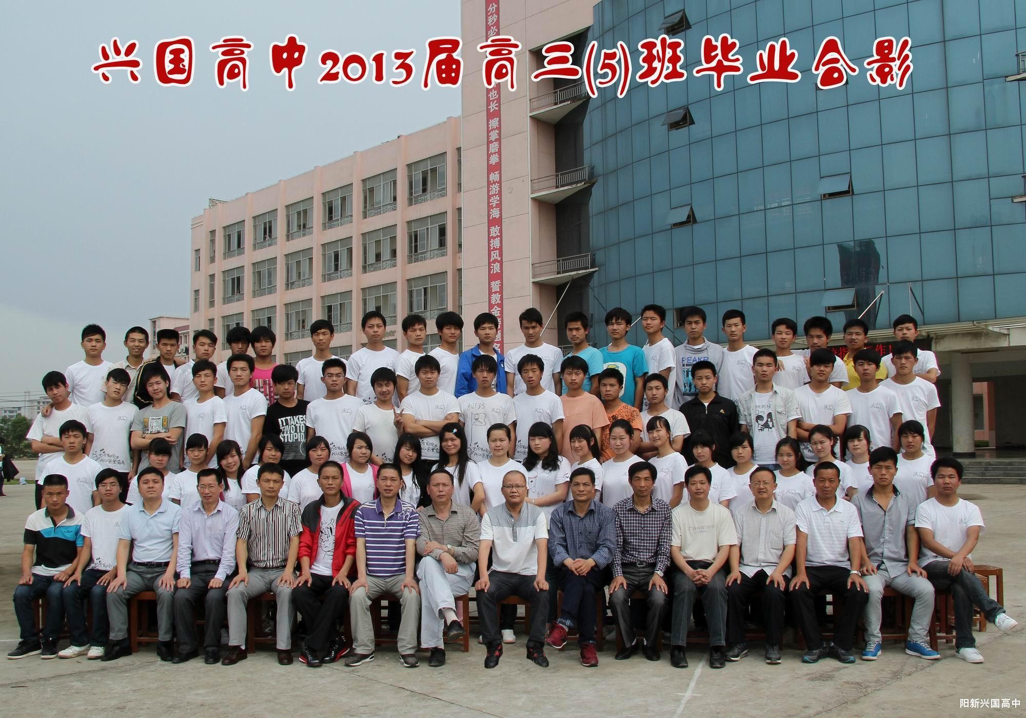 2013届三(5)班同学
